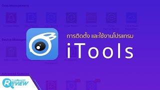 getlinkyoutube.com-การติดตั้ง iTools และวิธีการใช้งานโปรแกรม iTools