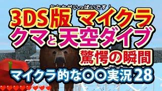 【キューブクリエイター3D】 3DS マインクラフト 的な実況28
