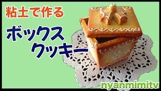 getlinkyoutube.com-【スイーツデコ】100円の粘土で作るボックスクッキー
