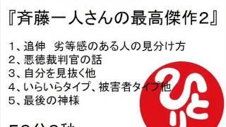 getlinkyoutube.com-斉藤一人さんの最高傑作2(悪徳裁判官の話他)  #5