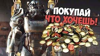 getlinkyoutube.com-Fallout 4   ПОКУПАЙ, ЧТО ХОЧЕШЬ - БАГ   Крышки, оружие, одежда итд.