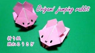 getlinkyoutube.com-Origami-jumping rabbit / 折り紙 ぴょんぴょん跳ねるうさぎ 折り方
