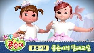 getlinkyoutube.com-콩순이의 발레교실 [콩순이의 율동교실 2기]