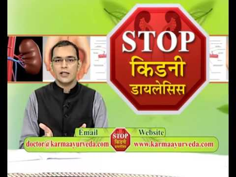 Ayurvedic Treatment For Proteinuria || Ayurvedic Kidney Treatment Through Dr. Puneet Dhawan  ||