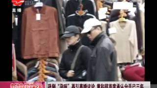 """巩俐""""孕味""""再引离婚议论 黄和祥首度承认分手已三年.mp4"""