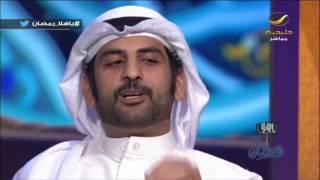 getlinkyoutube.com-الشاعر سعد علوش ضيف برنامج ياهلا رمضان مع علي العلياني
