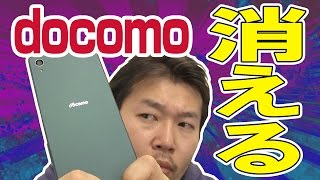 getlinkyoutube.com-【ドコモを消す!?】ロゴが消える背面シート!【 Turn off the Xperia Z5 logo 】