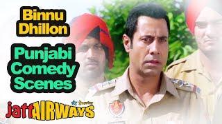 Funny Comedy Scenes | Binnu Dhillon | Jatt Airways | Punjabi Comedy Scenes 2018