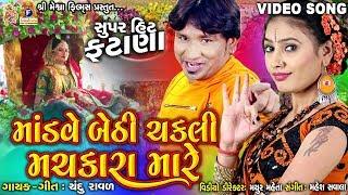 Mondve Bethi Chakli Machkara Mare    Chandu Ravad    Lagan Geet Fatana    સુપર હિટ લગન ગીત ફટાણા   