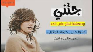 getlinkyoutube.com-جتني ودمعتها تناثر على الخد آداء _ حمود المقبل جديد 2017