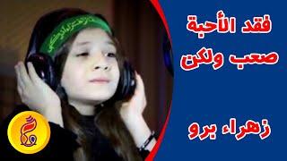 getlinkyoutube.com-وداع |  محمد فاضل والطفلة زهراء برو