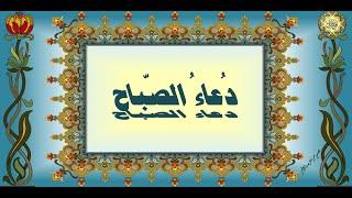 getlinkyoutube.com-دعاء الصباح لأمير المؤمنين (عليه السلام) بصوت رائع جداً