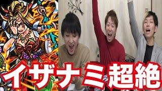 getlinkyoutube.com-【モンスト】シリウスPTでイザナミ降臨をスピクリ攻略!
