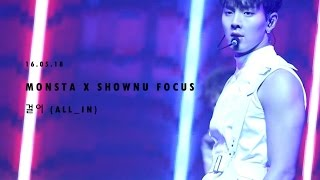 getlinkyoutube.com-160518 몬스타엑스 셔누 :: 걸어 (ALL_IN) in Showcase (MONSTAX SHOWNU FANCAM)