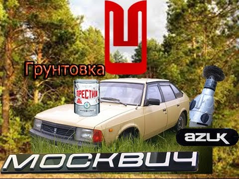 Москвич 2141 ИЗ ГРЯЗИ В КНЯЗИ часть 2