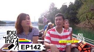 getlinkyoutube.com-เทยเที่ยวไทย ตอน 142 - พาเที่ยว เขาสก สุราษฎร์ธานี
