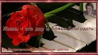 getlinkyoutube.com-Жизнь -- это дар и Божья Благодать..(Красивая музыка для души...)