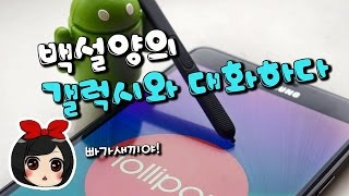 getlinkyoutube.com-[백설양TV]갤럭시와의 대화