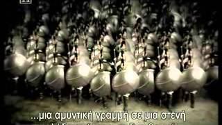 getlinkyoutube.com-300 Σπαρτιάτες - Η Μάχη των Θερμοπυλών - Ντοκιμαντέρ
