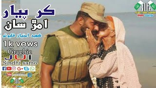 Mother New Sindhi Naat Shaheed Imtiaz Ahmad Phulpoto Reh | Kaar Pyar Amaar San Payara | ♡♡♡♡♡☆☆☆☆☆