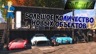 getlinkyoutube.com-Fallout 4 Обзор мода Settlement Supplies Expanded 1.8(2.5) / Большое количество новых объектов