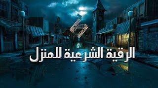 آيتين من القرآن تطردان الشيطان من المنزل ثلاثة أيام مكررة 100 مرة