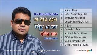 getlinkyoutube.com-Abar Keno Pichu Dako (আবার কেনো পিছু ডাকো) by Monir Khan | Full Audio Album