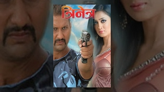 getlinkyoutube.com-TRINETRA | New Nepali Full Movie 2016 | Nikhil Upreti, Sweta Tiwari, Mithila Sharma