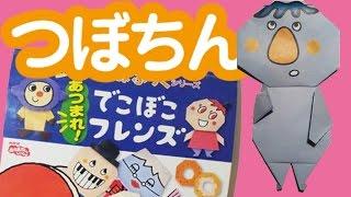 getlinkyoutube.com-新おりがみぶっくシリーズ【でこぼこフレンズ】つぼちん