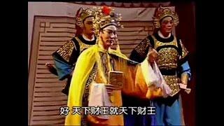 getlinkyoutube.com-《天下财主》福建地方戏曲闽剧全剧 HD1080P