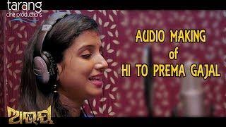 Hie To Prema Gajal Gajal Song Audio Making | Abhay Odia Film 2017 | Anubhab, Elina - TCP
