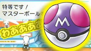 getlinkyoutube.com-【特等!!】 ポケモンオメガルビー アルファサファイア マスターボール当選の瞬間! Pokémon Omega Ruby And Alpha Sapphire Lottery Master Ball!
