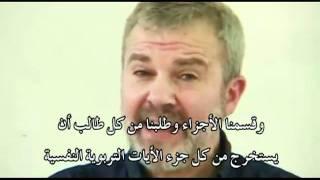عالم يهودي يطلق مشروع بعنوان القرآن هو الحل ( مترجم )