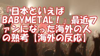 「日本といえばBABYMETAL!」最近ファンになった海外の人の熟考【海外の反応】