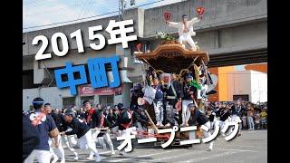 中町青年団 2015