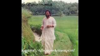 Punchavayal Cherayurakkana - Grameena Gaanangal (Sanjeev naiR) width=