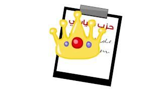 ح 4 سياسة 101- الأحزاب