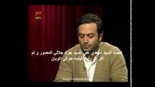 getlinkyoutube.com-Haft 13/12/2013 with Mostafa Zamani with Arabic subtitles مقابلة هفت مع مصطفى زماني مترجمة للعربية