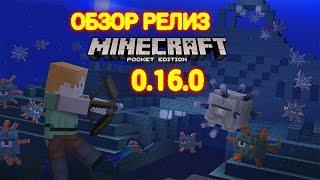 getlinkyoutube.com-Скачать /Обзор Релиз Minecraft PE 0.16.0