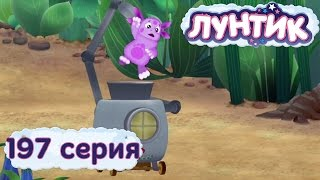 getlinkyoutube.com-Лунтик и его друзья - 197 серия. Сложная машина
