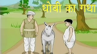 getlinkyoutube.com-Panchtantra Ki Kahaniyan | The Washer Man's Donkey | धोबी का गधा | Kids Hindi Story