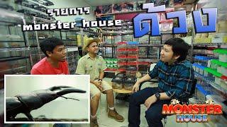 getlinkyoutube.com-ด้วง ร้าน BEETLEZ  รายการ MONSTER HOUSE เทปที่ 13