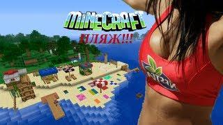 getlinkyoutube.com-#12 Пляж в Minecraft!!!