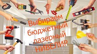 Бюджетные лазерные нивелиры - выбираем лучшее!