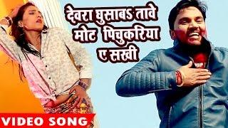 getlinkyoutube.com-देवरा घुसावS तावे - Holi Me Rang Dalwali - Gunjan Singh - Bhojpuri Hot Holi Songs 2017 New