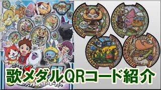 getlinkyoutube.com-妖怪メダルU stage1 歌メダル QRコード紹介