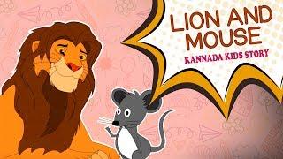 getlinkyoutube.com-Isapniti - The Mouse Who Saved The Lion's Life - kannada