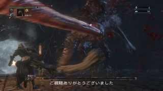 仕込み杖で深度5虫付き獣血の主をフルボッコ【完全ノーダメージ攻略】 (bloodborne/ブラッドボーン)