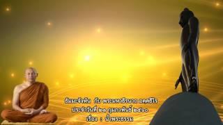 getlinkyoutube.com-ธัมมะจังหัน-๒๑กุมภาพันธ์๒๕๖๐-พระมหาธีรนาถ-น้ำพระธรรม