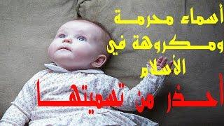 getlinkyoutube.com-10 أسماء أولاد محرمة ومكروهة في الاسلام - أحذر من تسميتها